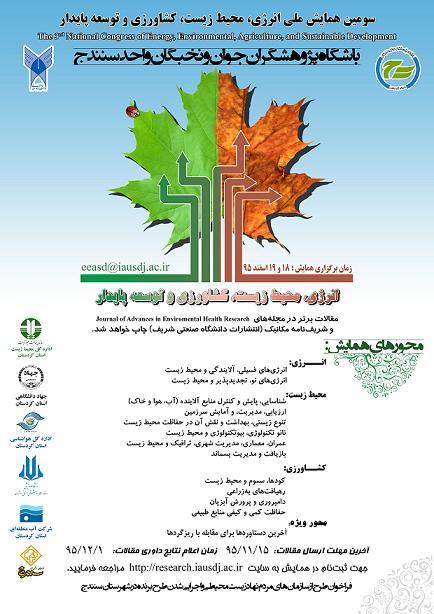 پوستر سومین کنفرانس ملی