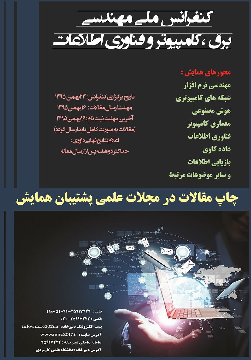 پوستر سومین کنفرانس ملی مهندسی برق و کامپیوتر و فناوری اطلاعات