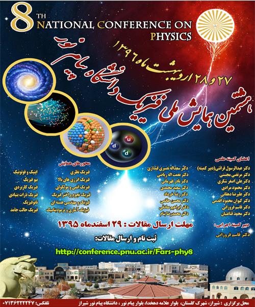 پوستر هشتمین همایش ملی فیزیک دانشگاه پیام نور