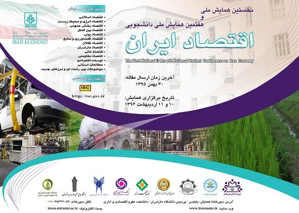 پوستر نخستین همایش ملی و هفتمین همایش ملی دانشجویی اقتصاد ایران