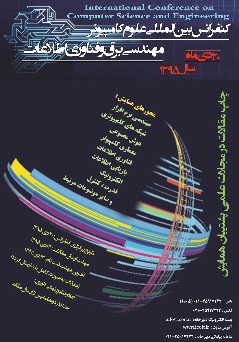پوستر اولین کنفرانس بین المللی علوم کامپیوتر و مهندسی برق و فناوری اطلاعات