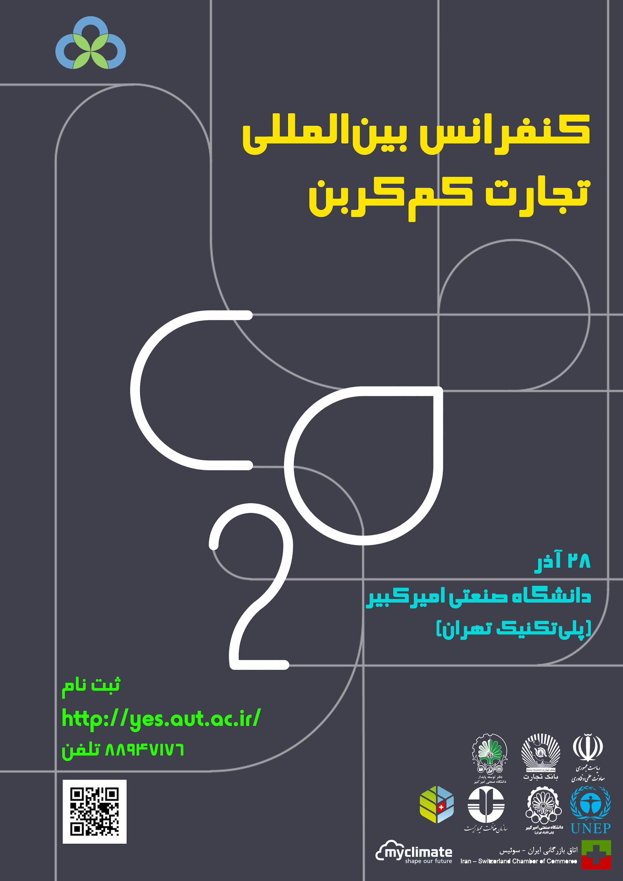 پوستر نخستین کنفرانس بین المللی تجارت کم کربن