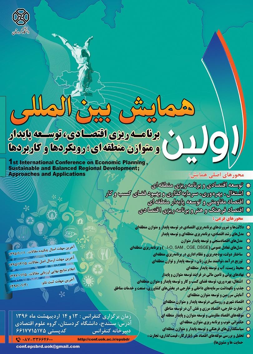 پوستر اولین همایش بینالمللی برنامهریزی اقتصادی، توسعه پایدار  و متوازن منطقهای؛ رویکردها و کاربردها