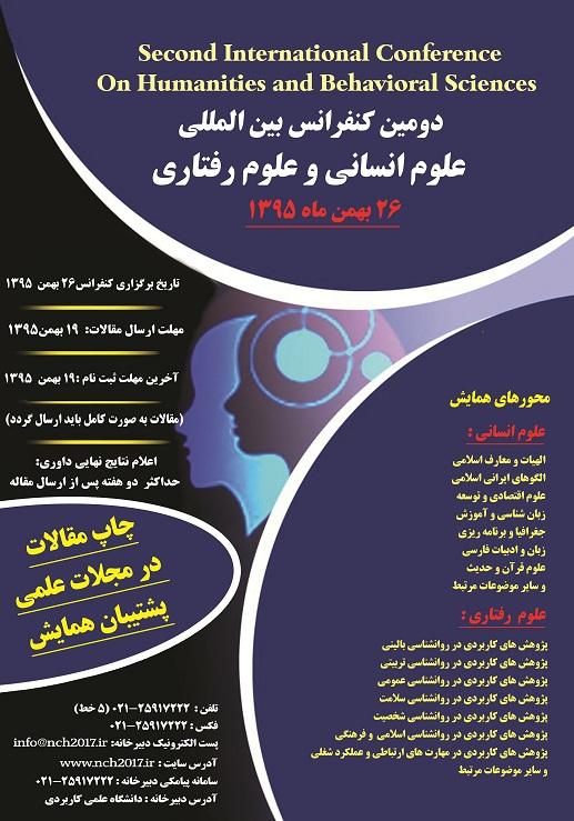پوستر کنفرانس علوم انسانی و علوم رفتاری