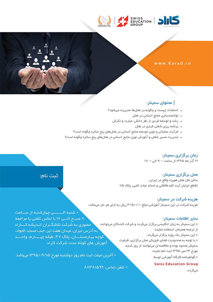 پوستر سمینار آموزشی بین المللی مدیریت استعدادها در صنعت هتلداری