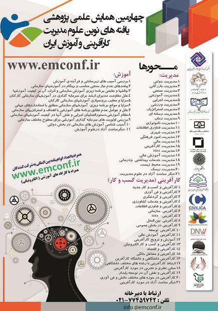 پوستر چهارمین همایش علمی پژوهشی یافته های نوین علوم مدیریت، کارآفرینی و آموزش ایران