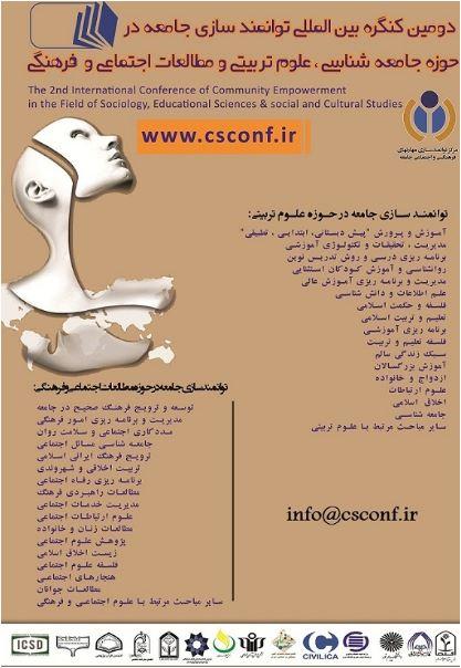 پوستر دومین کنگره ملی توانمند سازی جامعه در حوزه علوم تربیتی و مطالعات اجتماعی و فرهنگی