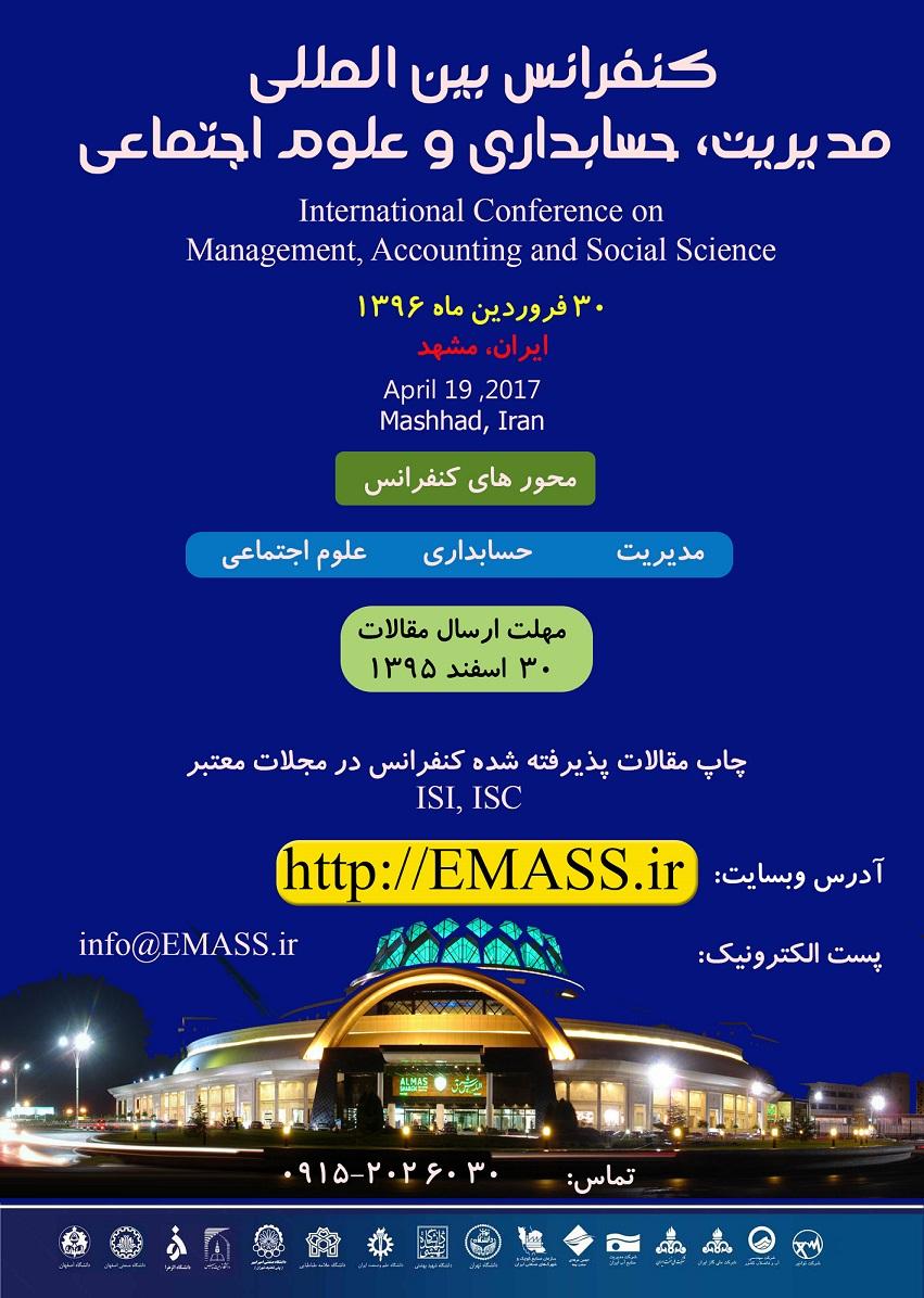 پوستر کنفرانس بین المللی مدیریت، حسابداری و علوم اجتماعی