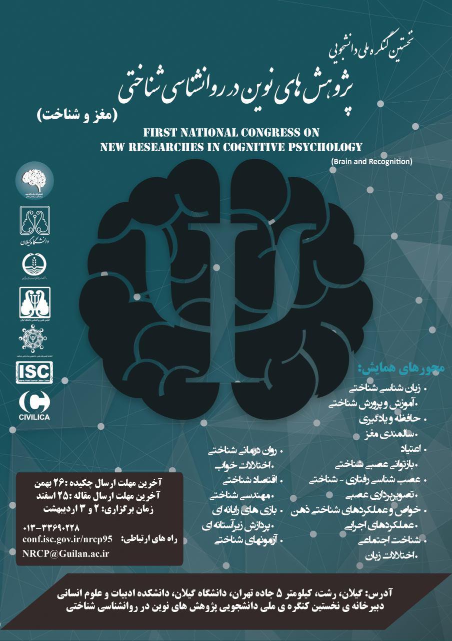 پوستر نخستین کنگره ملی پژوهش های نوین در روانشناسی شناختی