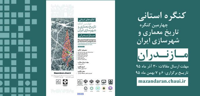 پوستر کنگره استانی چهارمین کنگره تاریخ معماری و شهرسازی ایران-مازندران