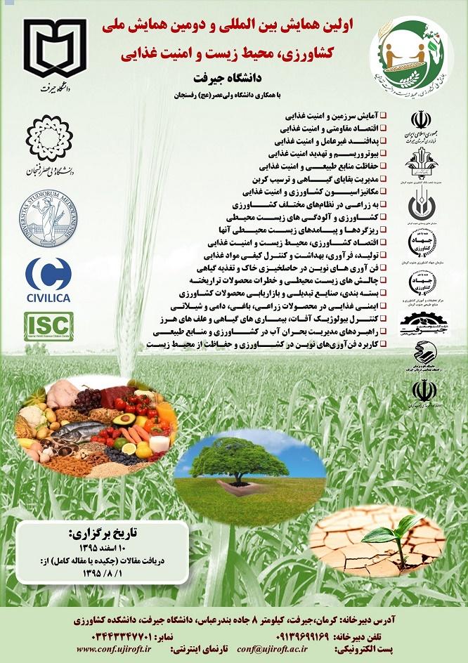 پوستر اولین همایش بین المللی و دومین همایش ملی کشاورزی، محیط زیست و امنیت غذایی