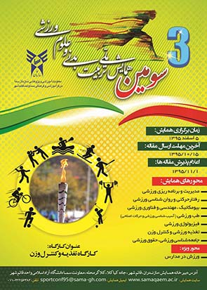 پوستر سومین همایش ملی تربیت بدنی و علوم ورزشی