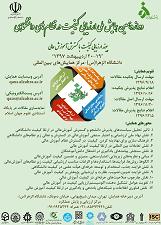 دوازدهمین همایش ملی ارزیابی کیفیت در نظام های دانشگاهی
