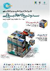 اولین کنفرانس بین المللی و سومین کنفرانس ملی سد و نیروگاهای برقابی در ایران