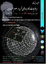 اولین همایش ملی ریاضیات و کاربردهای آن در علوم مهندسی