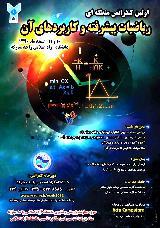 اولین کنفرانس منطقه ای ریاضیات پیشرفته و کاربردهای آن