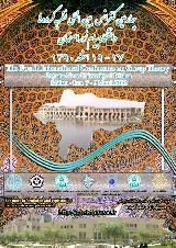 چهارمین کنفرانس بین المللی نظریه گروهها