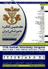 هفدهمین کنگره دامپزشکی ایران