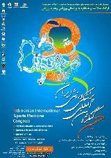هشتمین كنگره بين المللی پزشكی ورزشی ايران