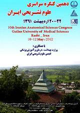 دهمین کنگره علوم تشریحی ایران