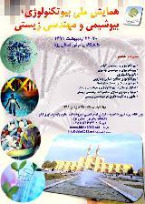 همایش ملی بیوتکنولوژی٬ بیوشیمی و مهندسی زیستی