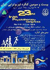 بیست و سومین کنگره فیزیوتراپی ایران
