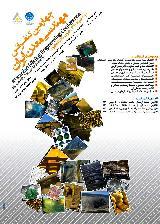 چهارمین کنفرانس مهندسی معدن ایران