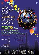 اولين كنفرانس ملی كاربرد نانوتكنولوژی در صنايع نفت و پتروشيمی