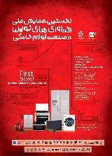نخستین همایش ملی فناوری های نوین در صنعت لوازم خانگی