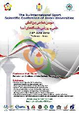 سومین همایش بین المللی علمی - ورزشی دانشگاه های آسیا