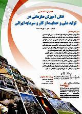 همایش نقش آموزش سازمانی در تولید ملی و حمایت از کار و سرمایه ایرانی