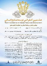 هشتمين كنفرانس توسعه منابع انساني