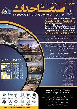 سومین کنفرانس بین المللی صنعت احداث