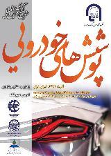 سومین کنگره بین المللی پوشش های خودرویی