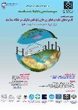 دومين سمينار تخصصي كاربردهاي علوم و فناوريهاي ژئوانفورماتيك در نظام سلامت (ژئوانفورماتيك در خدمت محيط زيست سالم)