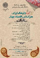 همايش فرش و فرهنگ ايراني، هنر اسلامي، اقتصاد جهاني