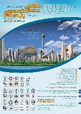 كنفرانس بين المللي عمران، معماري و توسعه پايدار شهري