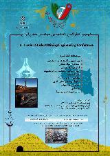 نهمين كنفرانس دانشجويي مهندسي معدن ايران