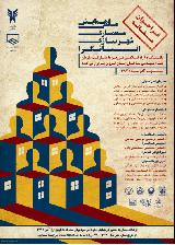 همایش ملی معماری و شهرسازی انسانگرا