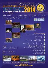 سومین کنفرانس بین المللی رویکردهای نوین در نگهداشت انرژِی