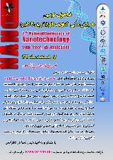 دومین همایش ملی فناوری نانو از تئوری تا کاربرد