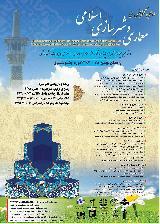 اولين كنفرانس ملي معماري و شهرسازي اسلامي و ترسيم سيماي شهري پايدار با گذر از معماري ايراني- اسلامي و هويت گمشده آن