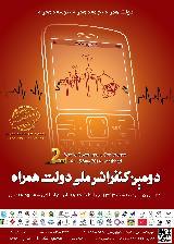 دومين كنفرانس ملي دولت همراه