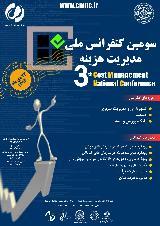 سومین کنفرانس ملی مدیریت هزینه