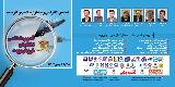 ششمین کنفرانس و جشنواره کسب و کار بیمه - آسیب شناسی کانالهای فروش بیمه