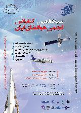 سیزدهمین کنفرانس انجمن هوافضای ایران