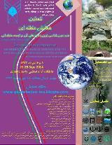 نخستین همایش علم زمین شناسی نوین و کاربردهای آن در توسعه منطقه ای با تاکید بر استان سیستان و بلوچستان