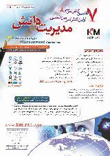 هفتمین کنفرانس ملی و اولین کنفرانس بین المللی مدیریت دانش