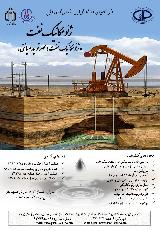 اولین کنفرانس ملی ژئومکانیک نفت