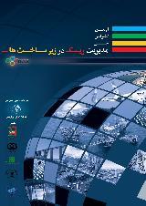 اولین کنفرانس ملی مدیریت ریسک در زیرساخت ها